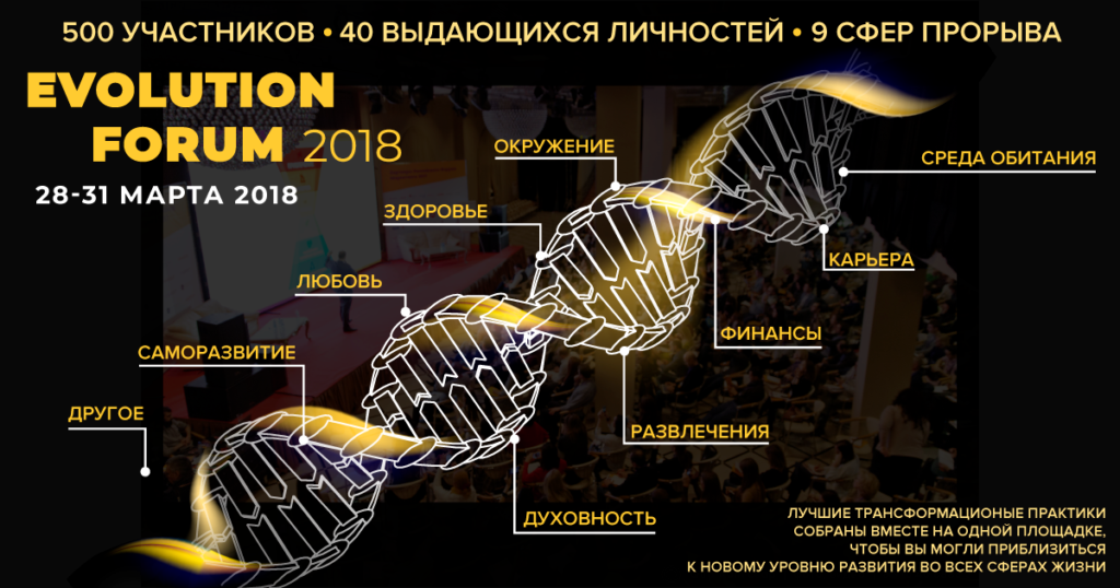 EVOLUTION FORUM 2018