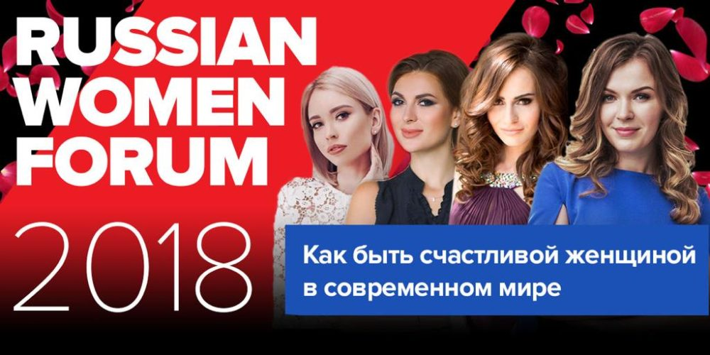 Russian Women Forum 2018