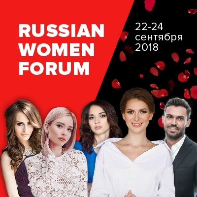Russian Women Forum 2018 в Москве