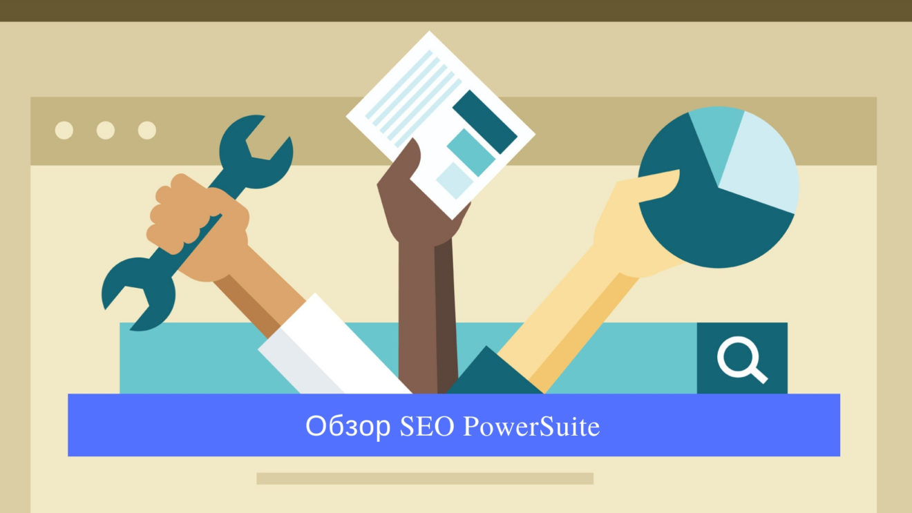 Обзор SEO PowerSuite