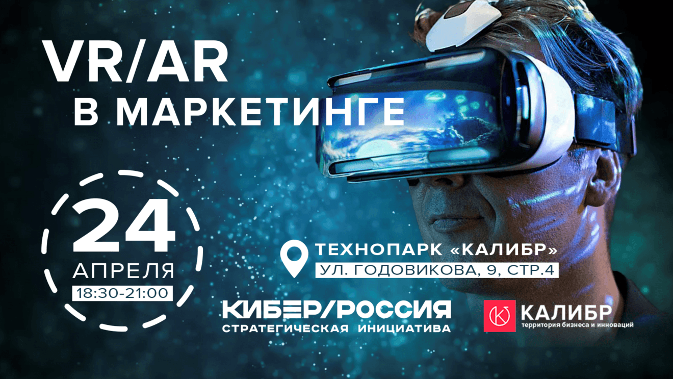 Meet Up «VR/AR в маркетинге»