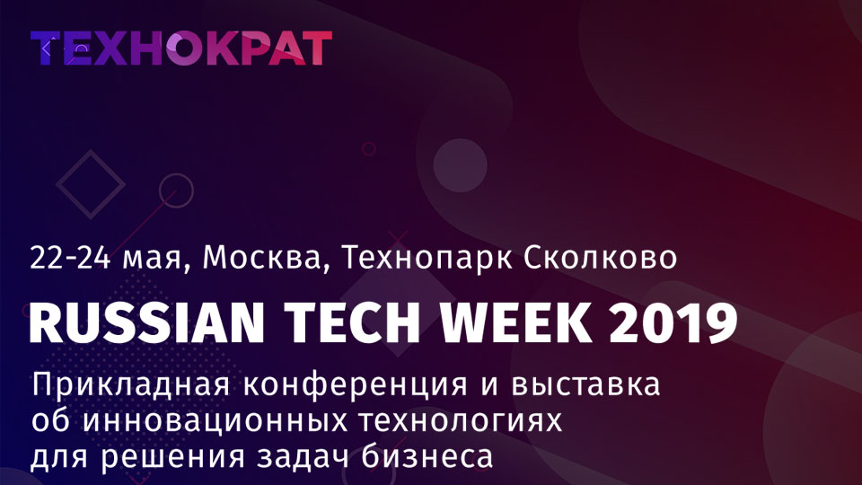 Russian Tech Week 2019 960х540