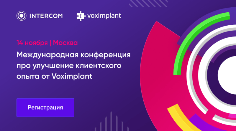 Конференция об автоматизации коммуникаций INTERCOM